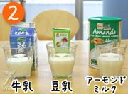 ミルクを計量します。