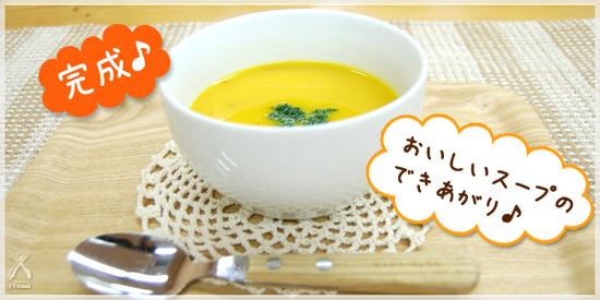 おいしいスープのできあがり