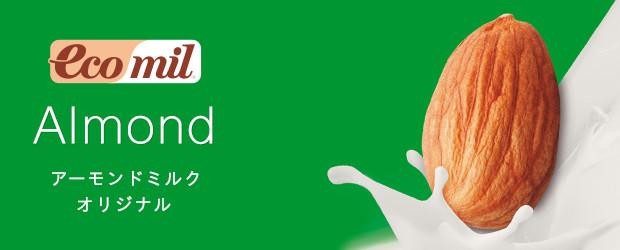 有機アーモンドミルク