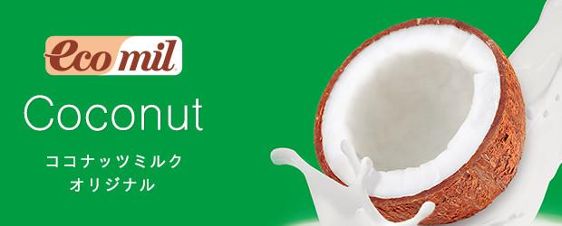 有機ココナッツミルク